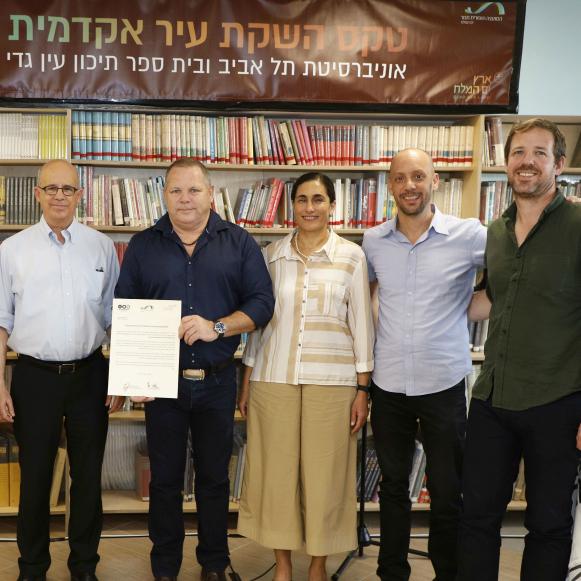 TAU Inaugurates Online Education Program in Ein Gedi
