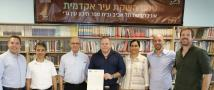 TAU Inaugurates Online Education Program in Ein Gedi