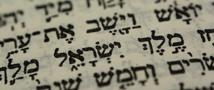 TAU provides clues for dating of Old Testament texts