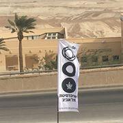 Dead Sea provides living laboratory for new Porter Institute